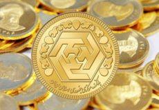 قیمت سکه در اورمیه / ۲۶ دیماه ۹۸