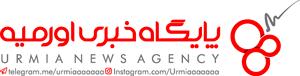 پایگاه خبری اورمیه | جدیدترین و مهمترین اخبار اورمیه و آذربایجان غربی