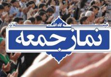 نمازجمعه ۹اسفند اورمیه برگزار نخواهد شد