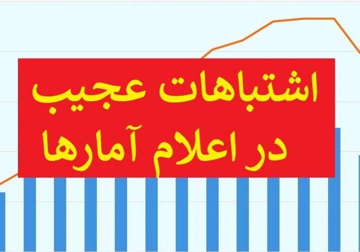 آقایان قبل اعلام آمار با هم هماهنگ باشید!!!
