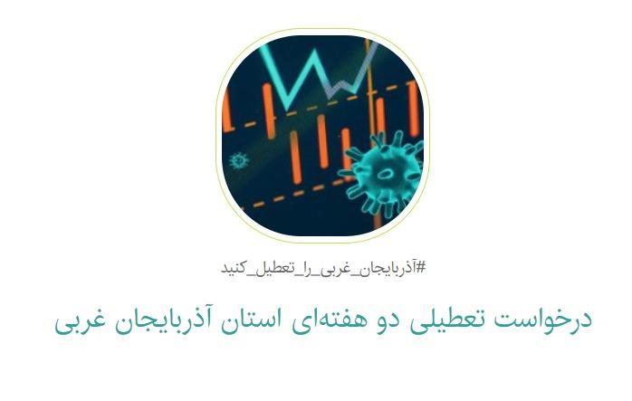 دعوت اصحاب رسانه برای امضای کارزاری درمورد تعطیلی ۲ هفتهای آذربایجانغربی بخاطر کرونا