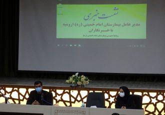 بستری ۱۷۹۷ بیمار قطعی و مشکوک کرونا در بیمارستان امام خمینی اورمیه