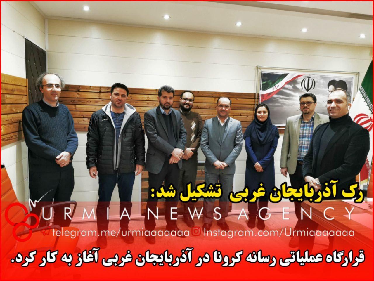 قرارگاه عملیاتی رسانه کرونا در آذربایجانغربی آغاز به کار کرد