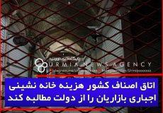 اتاق اصناف کشور، هزینه خانهشینی اجباری بازاریان را از دولت مطالبه کند