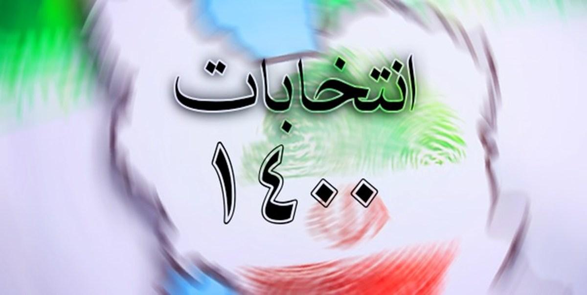 آخرین آمار ثبتنامیهای انتخابات شورای شهر در پایان روز سوم