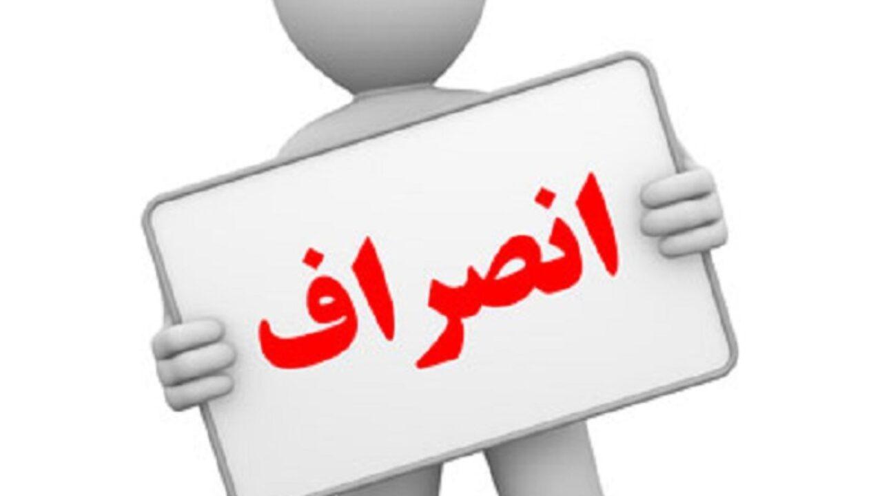 رییس شورای شهر اورمیه از انتخابات انصراف داد