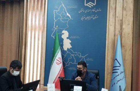 اورمیه پایلوت آغاز اجرای نظام جامع الکترونیک سازمان نظام مهندسی ساختمان آذربایجانغربی