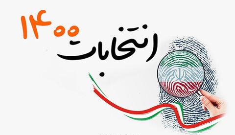 نتایج انتخابات ۱۴۰۰ شورای شهر اورمیه اعلام شد