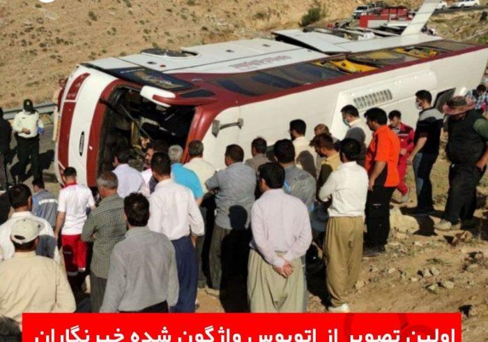 واژگونی اتوبوس حامل خبرنگاران محیطزیست در راه دریاچه اورمیه / دو فوتی تایید شد