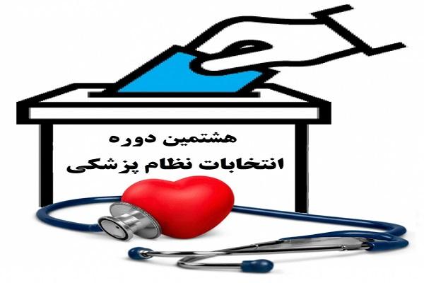 اسامی کاندیداهای تایید صلاحیت شده انتخابات نظام پزشکی در اورمیه